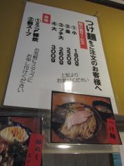 麺や 天啓【五】-5