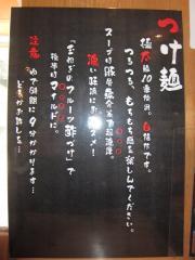 麺や 天啓【五】-6