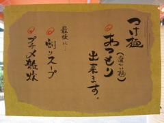 麺や 天啓【五】-13