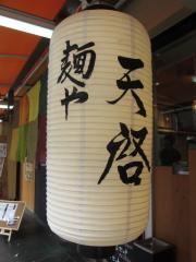 麺や 天啓【五】-16