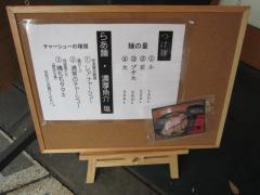 麺や 天啓【五】-17