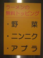 鉄人 直成 南池袋店-4