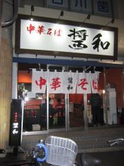 中華そば 醤和-1