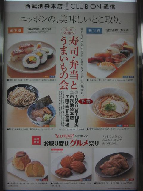 西武池袋本店「第7回全国有名寿司・弁当とうまいもの会」に『中華蕎麦 とみ田』と『69'N'ROLL ONE』が出店♪-1