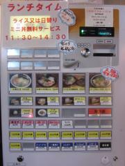 麺家 一心-2