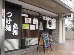 つけ麺 丸和 尾頭橋店-1