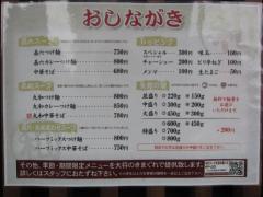 つけ麺 丸和 尾頭橋店-3