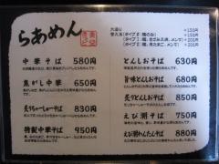 電撃羅愛麺 青空きっど 零-4