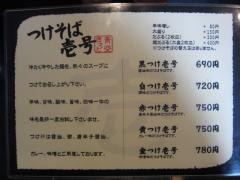 電撃羅愛麺 青空きっど 零-5