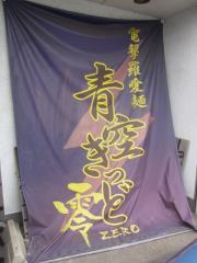 電撃羅愛麺 青空きっど 零-9
