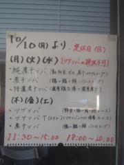 煮干中華ソバ イチカワ-12