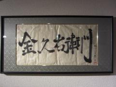 金久右衛門 道頓堀店-14