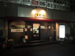 金久右衛門 靭本町店【六】-1