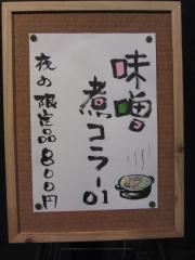 金久右衛門 靭本町店【六】-2
