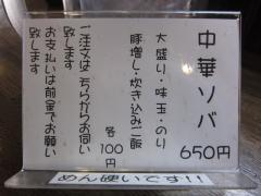 中華ソバ 伊吹【五】-3