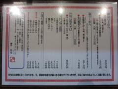 麺や 而今【壱六】-3