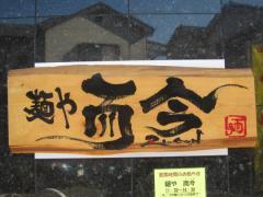 麺や 而今【壱六】-7