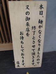 青島食堂 秋葉原店-3