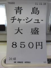 青島食堂 秋葉原店-6