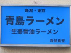 青島食堂 秋葉原店-11