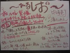 麬にかけろ 中崎壱丁 中崎商店會 1-6-18号ラーメン-4