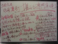 麬にかけろ 中崎壱丁 中崎商店會 1-6-18号ラーメン-5