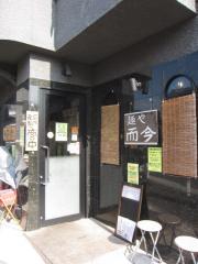 麺や 而今【壱七】 ~祝・1周年記念限定「究極特濃清湯 フェニックス」~-1