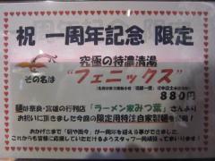 麺や 而今【壱七】 ~祝・1周年記念限定「究極特濃清湯 フェニックス」~-2