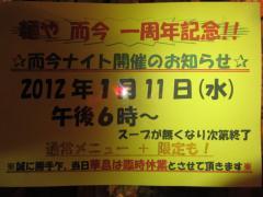 麺や 而今【壱八】 ~祝・1周年「而今ナイト」♪~-2