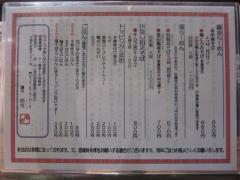 麺や 而今【壱八】 ~祝・1周年「而今ナイト」♪~-3