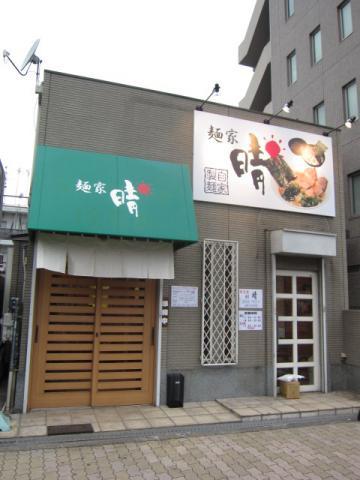 『麺家 静』のセカンドブランドの店『麺家 晴』1月17日(火)オープン♪-1