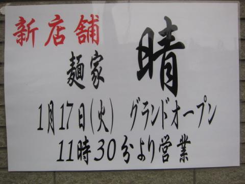 『麺家 静』のセカンドブランドの店『麺家 晴』1月17日(火)オープン♪-2