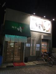 麺家 晴 ~レセプション~-1