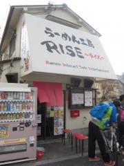 らーめん工房RISE ~ライズ~【六】-1