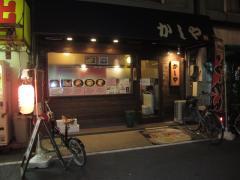 かしや【六】 ~【木曜日夜限定】鶏白湯ラーメン~-1