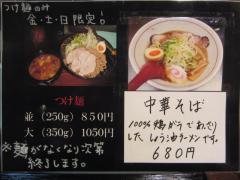 かしや【六】 ~【木曜日夜限定】鶏白湯ラーメン~-8
