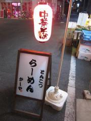 かしや【六】 ~【木曜日夜限定】鶏白湯ラーメン~-10