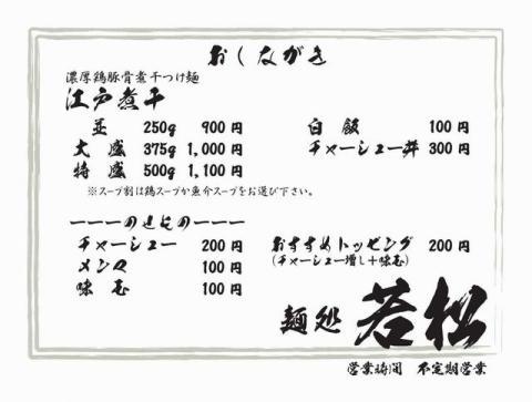明日は『麺処 若松』で「江戸煮干」♪-4