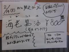 らーめんstyleJunk Story【参七】-2