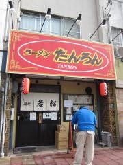 麺処 若松【参】-1