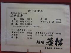 麺処 若松【参】-3