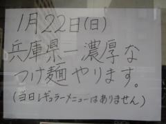 麺処 若松【参】-10