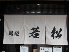麺処 若松【参】-9