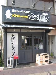 【新店】金久右衛門 鴻池店 ~1月27日オープン♪~-1