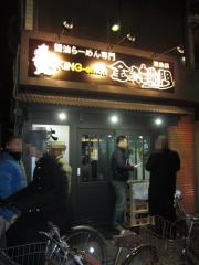 金久右衛門 鴻池店 ~1月27日オープン♪~-2