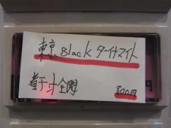 まるとら本店【四拾】 -9