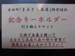 まるとら本店【四拾】 -16