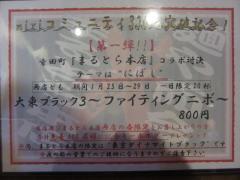 麺や 而今【壱九】-2