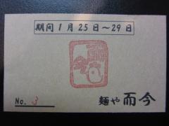 麺や 而今【壱九】-7