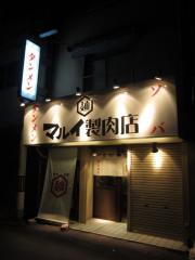 【新店】マルイ製肉店 ~レセプション~-1
